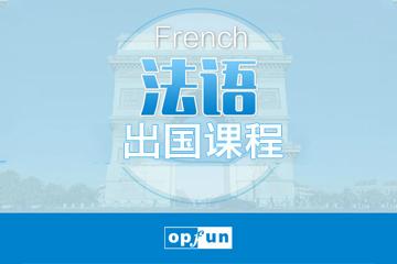 北京歐風小語種出國法語系列培訓課程圖片圖片