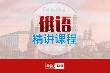 北京歐風小語種俄語精講精品培訓課程圖片圖片