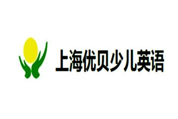 上海優貝少兒英語劍橋少兒英語課程圖片圖片