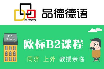 上海品德德語上海品德德語歐標B2精英增值課程圖片