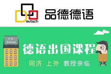 上海品德德語上海品德德語出國基礎培訓課程圖片