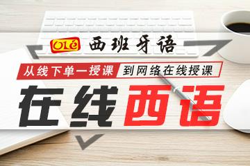 上海品德德语上海ole西班牙语在线培训凯发k8App图片