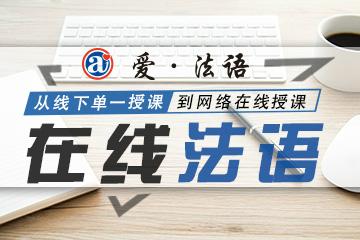 上海品德德语上海爱法语在线培训凯发k8App图片