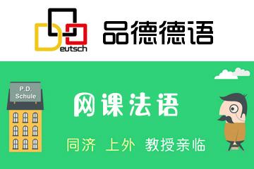 上海品德德语上海品德法语线上培训凯发k8App图片