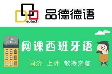 上海品德德语上海品德西班牙语线上培训凯发k8App图片