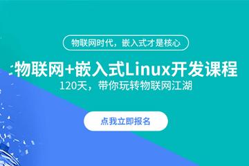 廣州嵌入式培訓物聯網+嵌入式Linux開發培訓課程圖片圖片