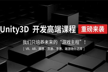 廣州嵌入式培訓Unity 3D開發培訓高端課程圖片圖片