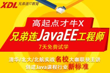 兄弟連IT教育JavaEE工程師培訓課程圖片圖片