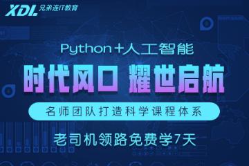 兄弟連IT教育Python全棧+人工智能培訓課程圖片圖片