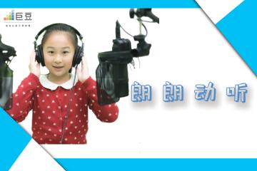 昂立巨豆少儿语言表达培训巨豆4-12岁语言艺术培训凯发k8App图片图片