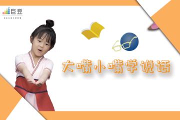 昂立巨豆少儿语言表达培训巨豆3-6岁少儿看图说话口才培训凯发k8App图片图片