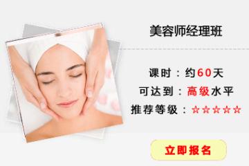 北京東方麗人美甲紋繡培訓學校美容師經理培訓課程圖片圖片