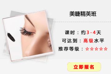 北京東方麗人美甲紋繡培訓學校美睫精英培訓課程圖片圖片