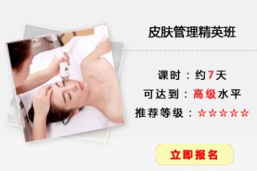 北京東方麗人美甲紋繡培訓學校皮膚管理精英培訓課程圖片圖片