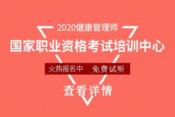 上海新元健康教育健康管理師職業資格培訓圖片