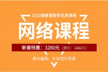 上海新元健康教育健康管理師網絡課程圖片