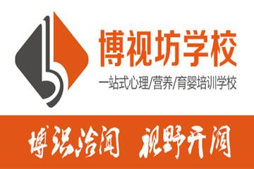 上海博視坊學校上海心理咨詢師三級培訓課程圖片圖片