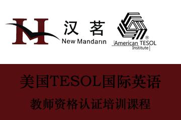 上海漢茗教育美國TESOL國際英語教師資格認證培訓課程圖片