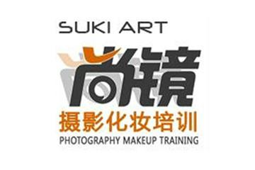 上海尚镜摄影化妆培训学校专业摄影化妆双栖课程图片