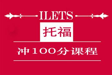 上海环球雅思培训学校托福冲100分凯发k8App图片