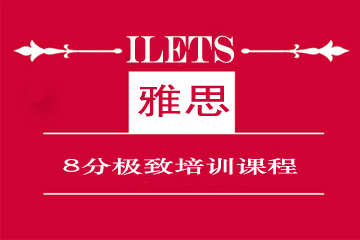 上海环球雅思培训学校雅思8分培训凯发k8App图片