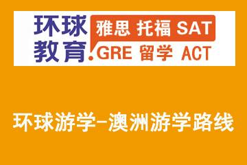 上海環球雅思培訓學校環球游學-澳洲游學路線圖片