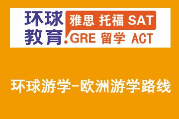上海環球雅思培訓學校環球游學-歐洲游學路線圖片