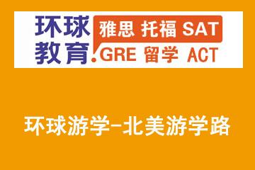 上海環球雅思培訓學校環球游學-北美游學路線圖片