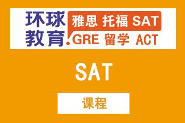 上海环球雅思培训学校SAT凯发k8App图片