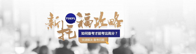 上海環球雅思培訓學校