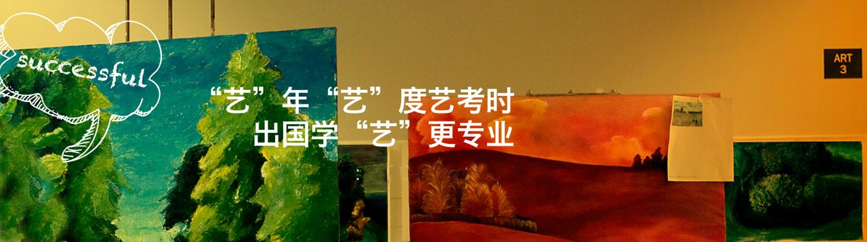 國際藝術教育