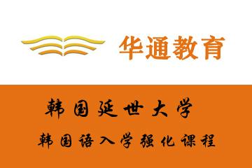 上海華通教育機構韓國延世大學韓國語入學強化課程圖片