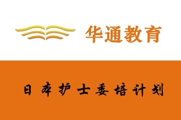 上海華通教育機構日本護士委培計劃圖片