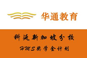上海華通教育機構科延新加坡分校HMS獎學金計劃圖片