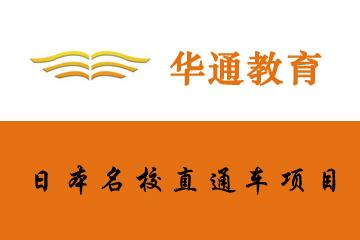 上海華通教育機構日本名校直通車項目圖片
