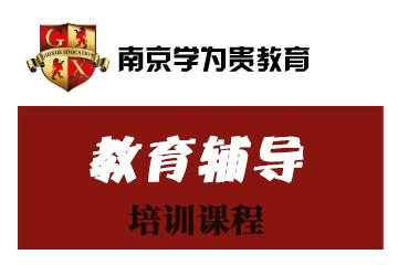 南京學為貴教育雅思7+高分V3-V6課程圖片圖片