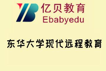 上海亿贝教育东华大学现代远程教育图片
