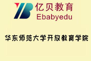 上海亿贝教育华东师范大学开放教育学院(网络教育)凯发k8App图片