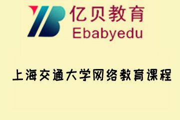 上海亿贝教育上海交通大学网络教育凯发k8App图片