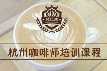 杭州杜仁杰烘焙培訓學校杭州杜仁杰咖啡師培訓課程圖片圖片