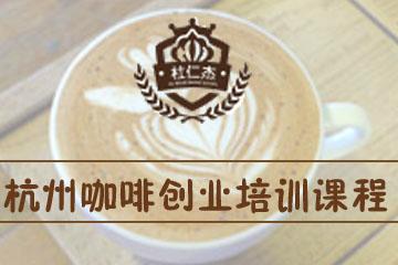 杭州杜仁杰烘焙培訓學校杭州杜仁杰咖啡創業培訓課程圖片圖片