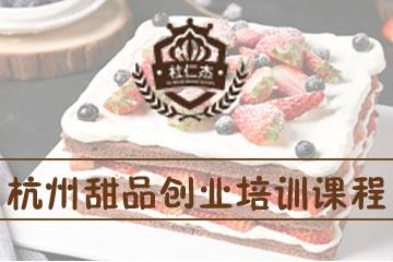 杭州杜仁杰烘焙培訓學校杭州杜仁杰甜品創業培訓課程圖片圖片