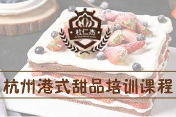 杭州杜仁杰烘焙培訓學校杭州杜仁杰港式甜品培訓課程圖片圖片