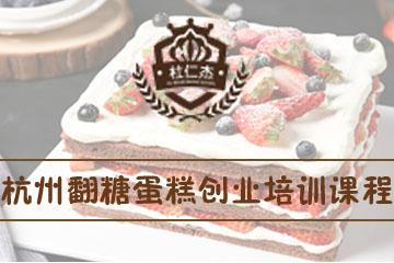 杭州杜仁杰烘焙培訓學校杭州杜仁杰翻糖蛋糕創業培訓課程圖片圖片