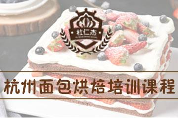 杭州杜仁杰烘焙培訓學校杭州杜仁杰面包烘焙培訓課程圖片圖片