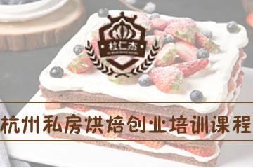 杭州杜仁杰烘焙培訓學校杭州杜仁杰私房烘焙創業培訓課程圖片圖片