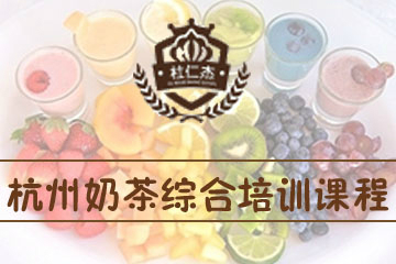 杭州杜仁杰烘焙培訓學校杭州杜仁杰奶茶綜合培訓課程圖片圖片