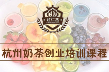 杭州杜仁杰烘焙培訓學校杭州杜仁杰奶茶創業培訓課程圖片圖片
