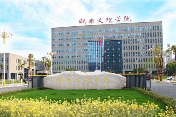 天毅教育2018湖南文理学院成考招生简章图片图片