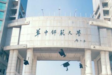 天毅教育2018华中师范大学成考招生简章图片图片